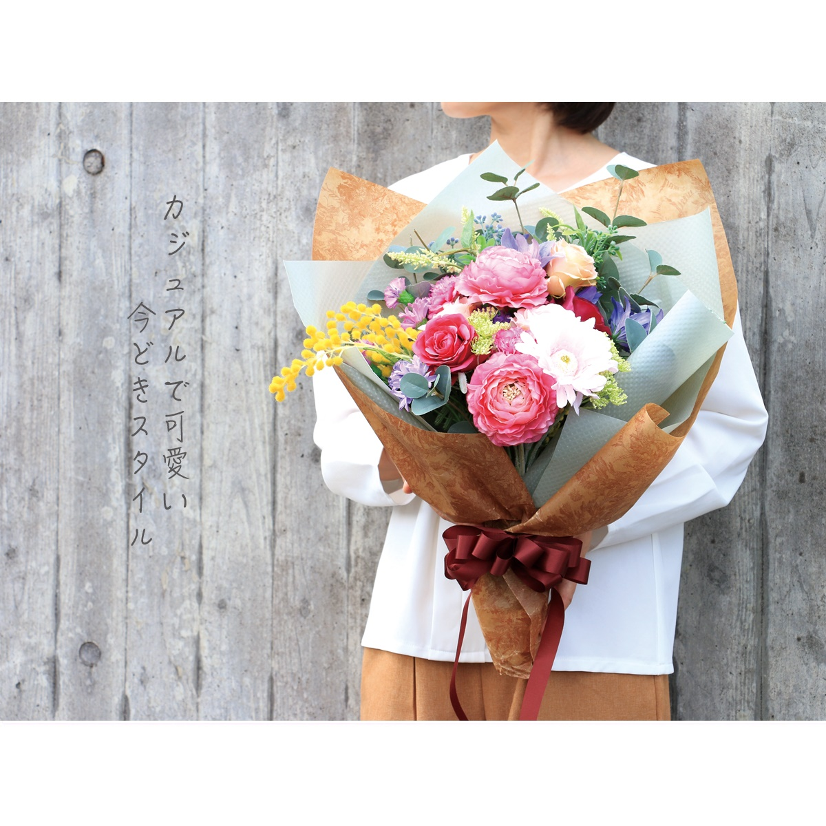 クロエブラウン 花束