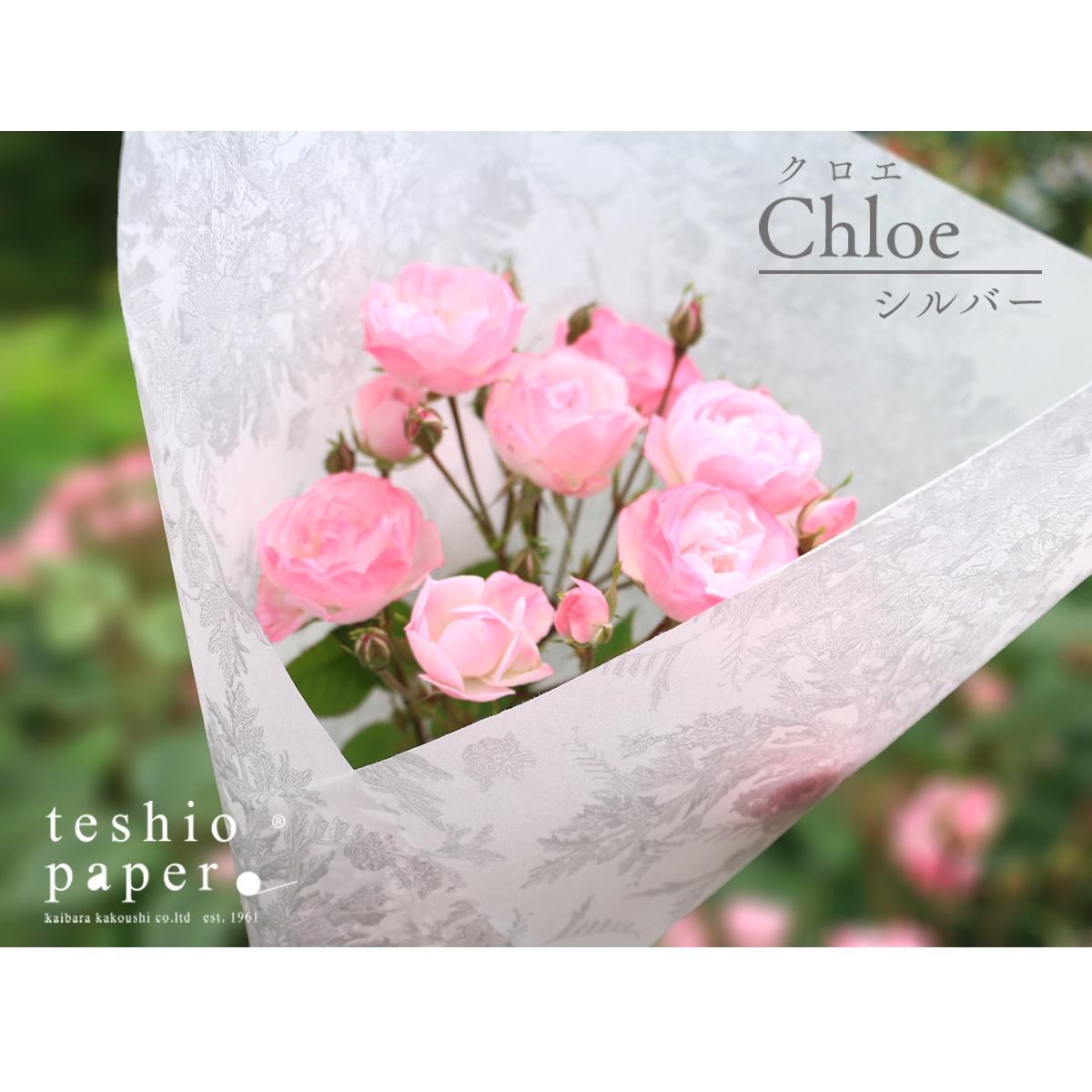 クロエ シルバー 花束
